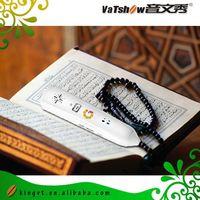 mp4 digital holy quran