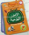 Los niños en edad preescolar de libros, Flash de tarjetas de libro, Para el aprendizaje inglés