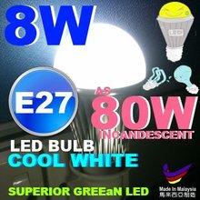 SUPERIOR 8W GREEAN LED DOWNLIGHT