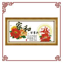 NKF Harmonious family will be prosperous(35)(splendor edition) cross stitch patterns