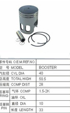 booster motorcycle piston