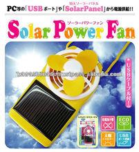 kawashima japan usb cooling solar blue sun solar