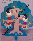 Wooden Tree Jigsaw