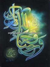 Islamic Modern Calligraphy on Black Velvet Cloth