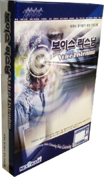 اللغة الكورية( الاستماع) اختبار البرمجيات برامج التعليم( النص إلى كلام)