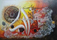 Islamic Modern Art Painting ( Ayat ul Kursi )