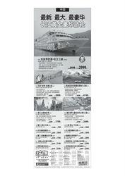 Reliance Travel Malaysia- Yangtze Cruise + Zhanghjijie