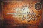 Islamic Modern Calligraphies ( Ayat ul Kursi )