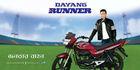 RUNNER MOTORCYCLE
