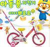 Pororo child bike / Children bicycle / Popular Character Pororo bike