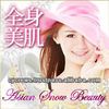 Asian Snow Beauty Shiseido japan made in japan beauty
