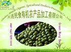 2013 NEW CROP GREEN BEAN