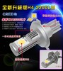 2013 newest 1800 lumen 50w auto lights H4-hi/lo auto led headlights