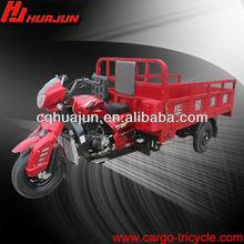 250cc 3 wheel trike/petrol motorcycle/four wheel motorcycle