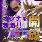 Japan new 2014 men's sex pheromone ASSASSIN