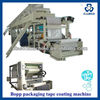 TP-JF800-1700 BOPP TAPE Coating Machine,Acrylic Glue and BOPP tape coating machine