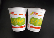 22oz disposable plastic drinking/beer/tea cup