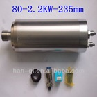 80mm-2.2kw-235mm water cooled spindle motor electric motor 2.2kw