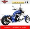 250cc chopper bike GS205