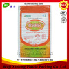 BOPP Laminated 15kg PP Woven Rice Packing Bag Rice Sack