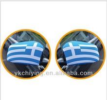 Greece Flag Car Mirror Cover