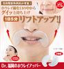 /product-tp/dr-fukuoka-wrinkle-care-mimic-muscles-lift-up-beauty-tool-169570878.html
