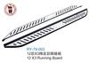 2012 X3 side steps / running boards