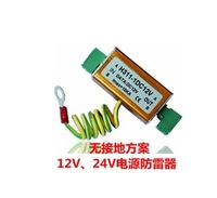 surge arrester board voltage 12V/24V