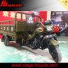 triciclos motorizados de carga/three wheeler cargo van/250cc eec trike atv