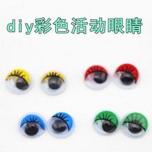 16mm colorful DIY eyes moving doll eyes