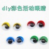 16mm colorful DIY eyes moving doll eyes