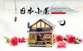 La Culture japonaise produit en bois 3D Puzzle modèle maison