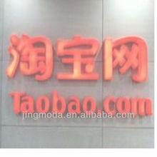 taobao tmall alibaba aliexpress purchasing agent in shenzhen hongkong yiwu china and provide shipping it to Russian