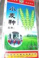 Blanco azúcar de 50 kg agrícola/semilla/fertilizantes bolsa de tejido pp bolsa de fertilizantes para bolsas