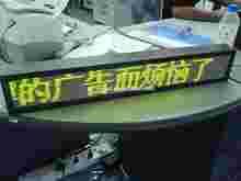 shen zhen Banne led ad. screen display