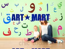 Arabic / Farsi Alphabet Multi Color Multi Size Removable Wall / Glass Vinyl Sticker NO.9636