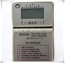 IC Card Prepaid Smart Water Flow Meter