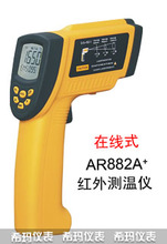 high temperature fields Infrared Thermometer AR882A+