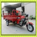 بمحركات 2014 المبيعاتشعبية 150cc-300cc تبريد المياه الصينية ذات العجلات الثلاث البضائع