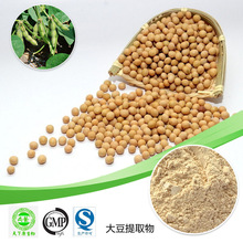natural widely use Soya Bean extract 70% soybean phosphatide soy granulesten