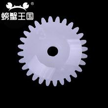 0.5 modulus 4MM D word gear DIY model Material making plastic gear
