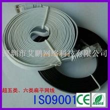network internet RJ45 cat 6A SSTP flat cable