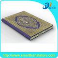 mini muslim quran tablet dizüstü