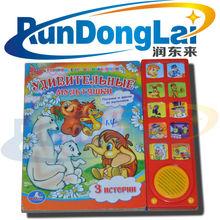 sound module children electronic book