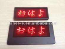 (LANPAI) 80x32mm scrolling text software program running led name badge