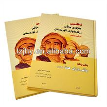 delicate Arabic hardcover book printing