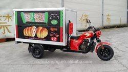KST250ZH-F 2013 New Model Hot Popular Cargo 250cc Tricycle Ice Cream