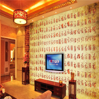 chinese red words writing design wallpaper murals
