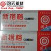 Huitian Modified Acrylic AB Glue Sealant