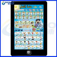Hot-selling Quran learning charts for kids,arabic digital quran,arabic alphabet chart
